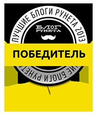 Блог рунета