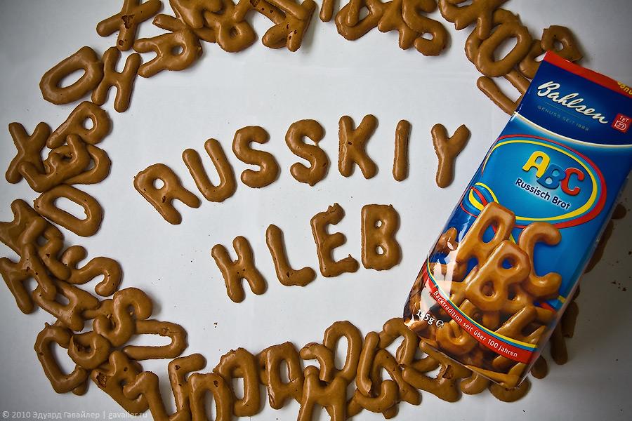 фото русский хлеб