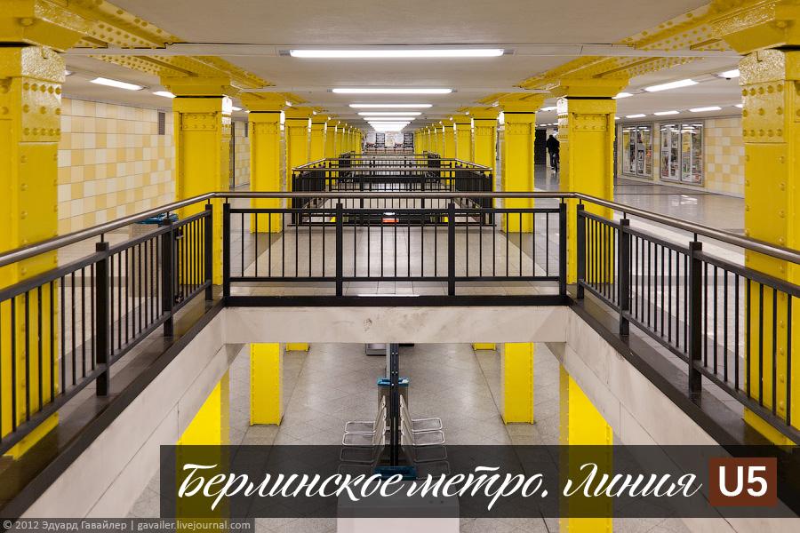 Оригинал взят у gavailer в По Берлину на метро.  Линия U5 Мегаполисы можно исследовать самыми разными способами.