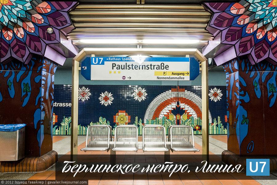 Линия У-7 состоит из 40 станций и на сегодняшний день является самой длинной веткой берлинского метрополитена.