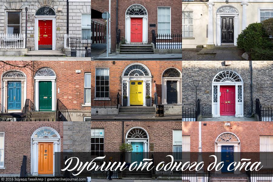 Дублин от 1 до 100 -
