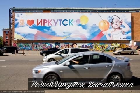 Иркутск спустя 3 года после эмиграции