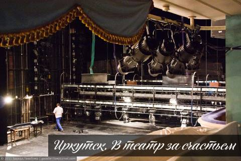 В иркусткий театр за счастьем