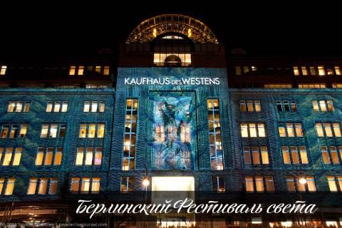 Берлинский Фестиваль света 2011