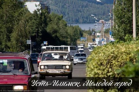 Усть-Илимск — молодой город