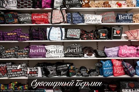 Сувенирный Берлин