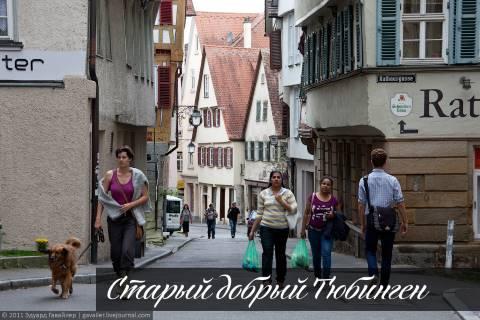 Старый добрый Тюбинген
