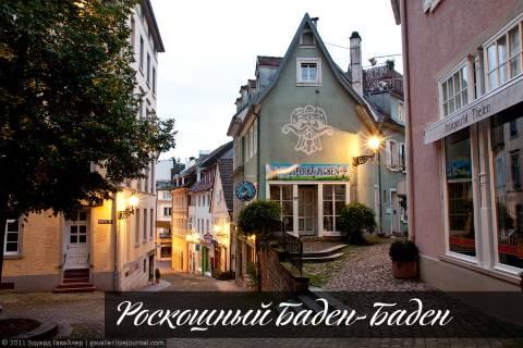 Роскошный Баден-Баден