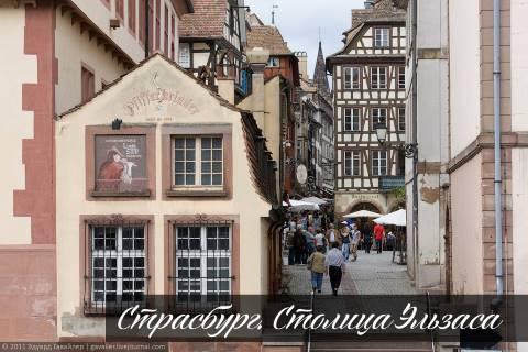 Страсбург — столица Эльзаса