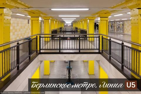По Берлину на метро. Линия U5