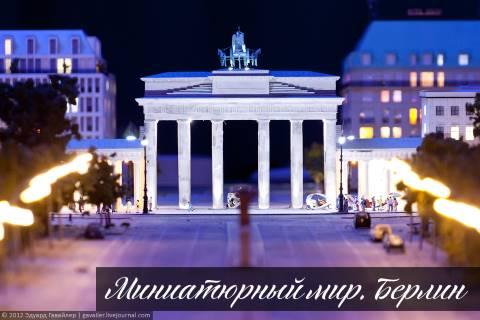 Выставка Миниатюрный Берлин