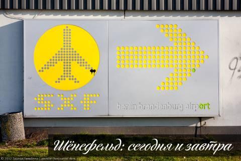 Аэропорт Шёнефельд: сегодня и завтра