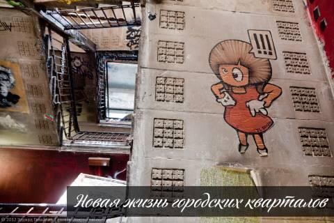 Новая жизнь городских кварталов