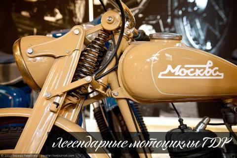 Легендарные мотоциклы ГДР