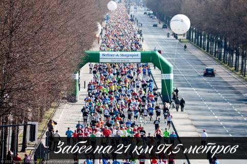 Забег на 21 километр 97,5 метров