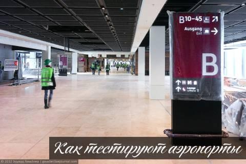 Как тестируют аэропорты перед открытием