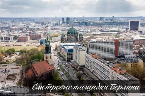 Смотровые площадки Берлина