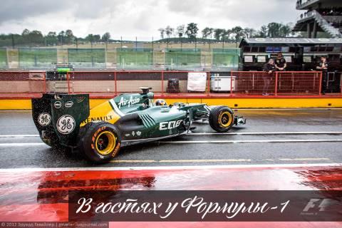 В гостях у Формулы-1. За кулисами