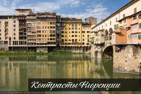 Контрасты Флоренции