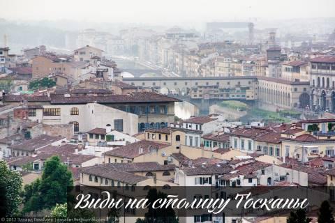 Виды на столицу Тосканы