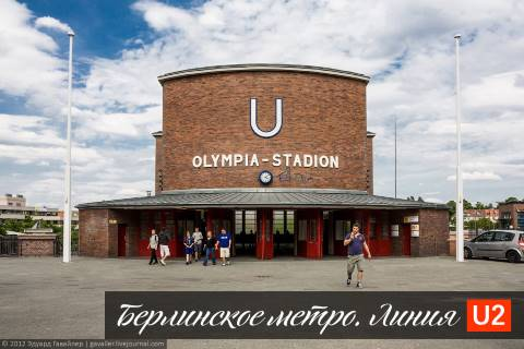 По Берлину на метро. Линия U2