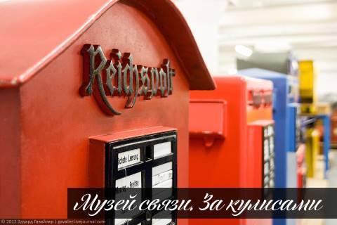 Музей связи. За кулисами