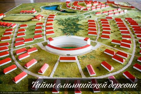 Тайны олимпийской деревни