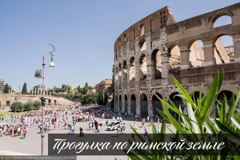 Прогулка по римской земле