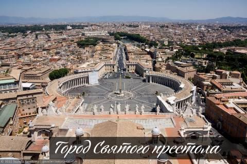 Ватикан — город Святого престола
