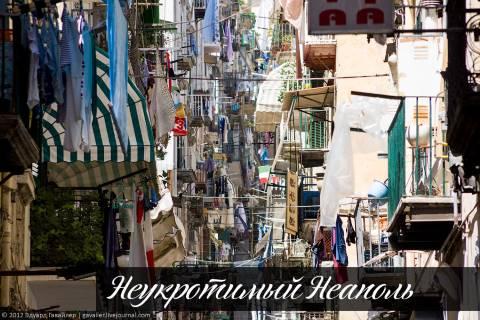 Неукротимый Неаполь