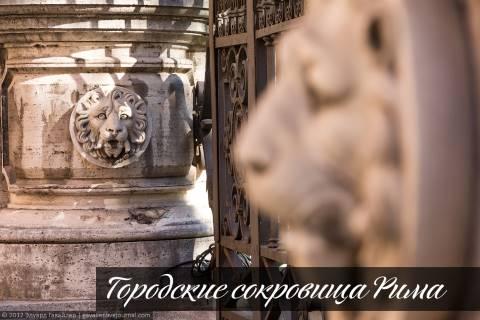 Городские сокровища Рима