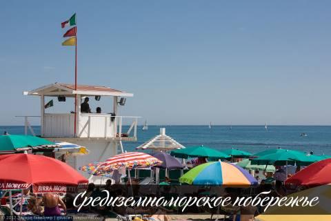 Средиземноморское побережье Италии