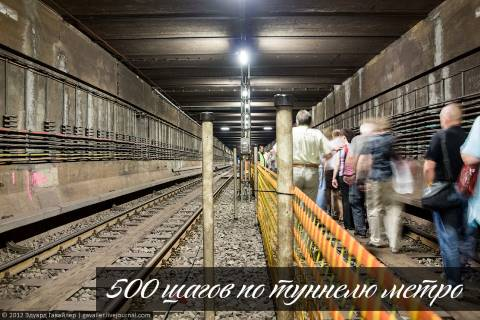 500 шагов по туннелю метро
