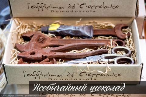 Необычайный шоколад