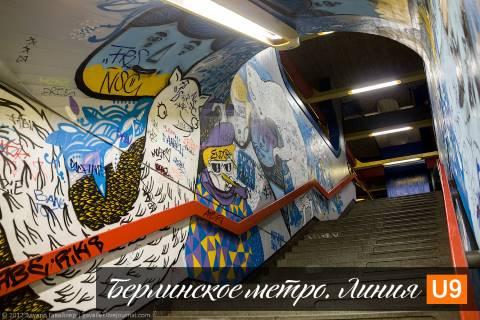 По Берлину на метро. Линия U9