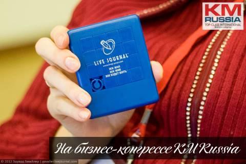 Живой Журнал на бизнес-конгрессе KM Russia