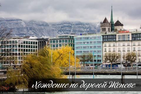 Хождение по дорогой Женеве