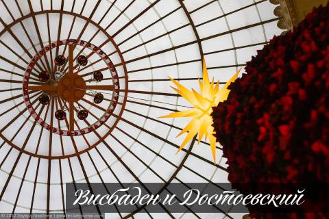 Висбаден, Рождество и Достоевский