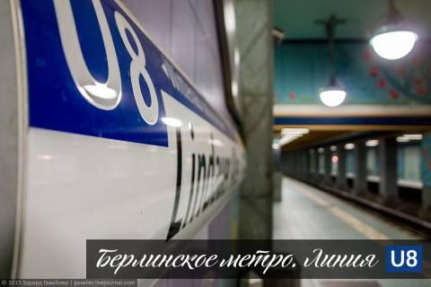 По Берлину на метро. Линия U8