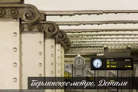 Детали берлинского метро