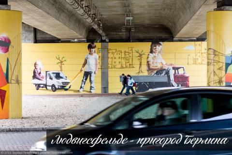 Людвигсфельде — городок из ГДР под Берлином