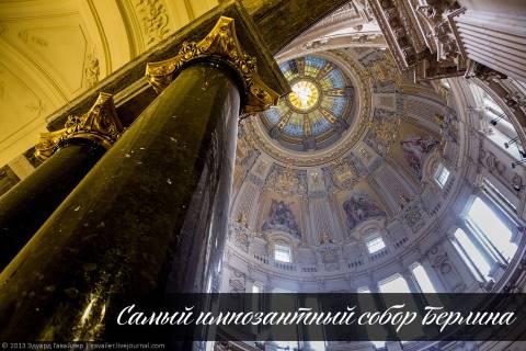 Самый импозантный собор Берлина