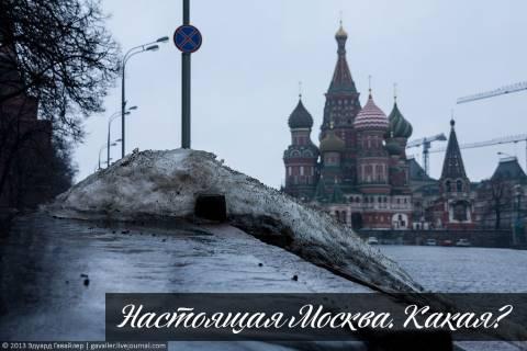 Настоящая Москва. Какая она для вас?
