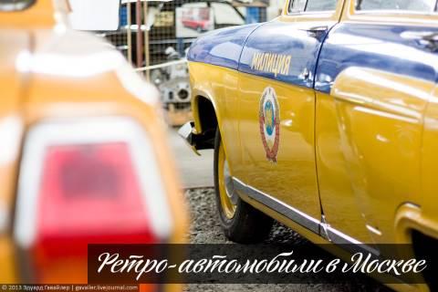 Ретро-автомобили и автолегенды в Москве