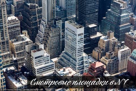 Главные смотровые площадки Нью-Йорка