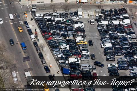 Парковки и стоянки в Нью-Йорке