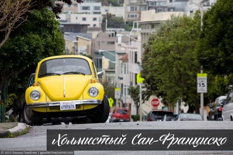 Холмистый Сан-Франциско