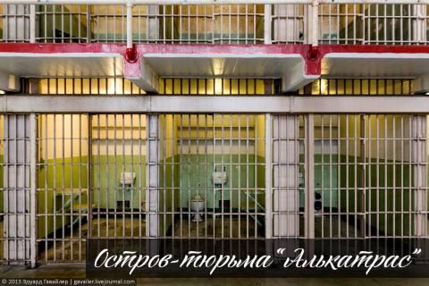 Алькатрас — самая известная тюрьма в мире