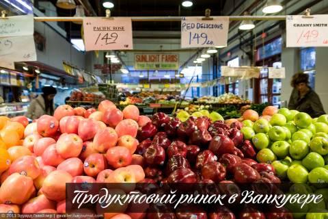 Главный продуктовый рынок в Ванкувере