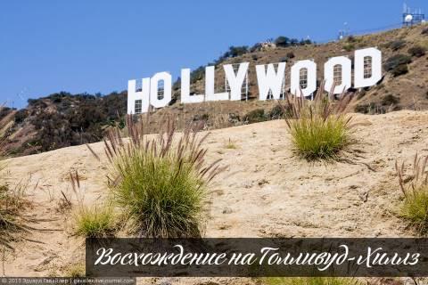 Восхождение на Голливуд-Хиллз
